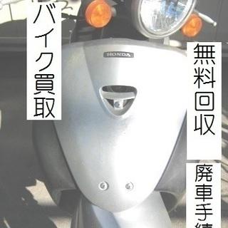 バイク買取 廃車手続き無料