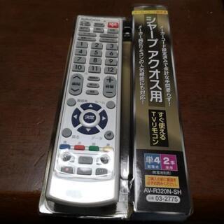 相談中新品・シャープアクオス用TVリモコン
