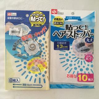 【新品】 排水溝用 ヘアストッパー  2個