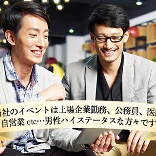 8月1日~31日開催 【既婚者限定】【30代・40代・50代中心】