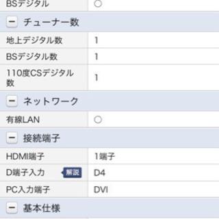 シャープaquos26インチテレビ  LC-26GH1