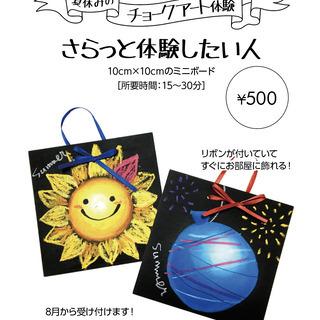 夏休み miniチョークアート体験