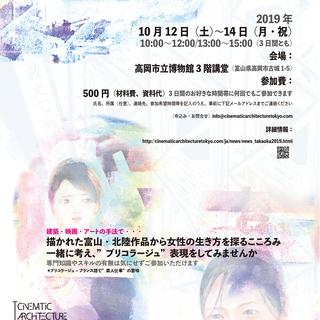 10月富山県高岡市開催アート・ワークショップ参加者募集中<…