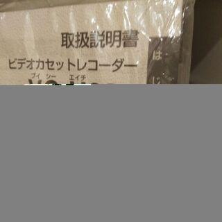ビデオデッキ(VHS)