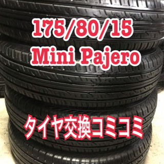amini Pajero 175/80/15, タイヤ交換コミコミ