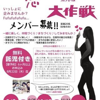コガジョ塾「古賀に恋しに来んね💛大作戦」を開講します!女性限定2...