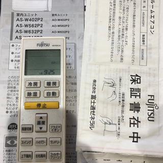 【美品】富士通 AS-W402P2 W シリーズ  − 佐賀県