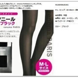 renoma 40デニールブラックタイツ【2枚】