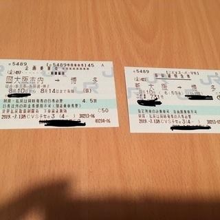 8月10日限定 大阪→福岡 こだまチケット
