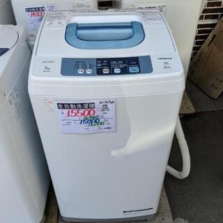【3ヶ月保証付☆送料に設置費込】日立5kg全自動洗濯機20…
