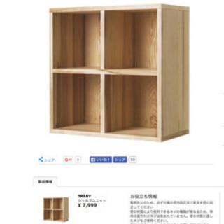 IKEA TRABY シェルフ