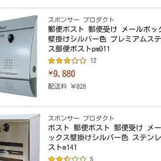 未使用新聞受け付きA4郵便ポスト