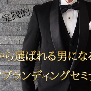 【8/10(土)】女性から選ばれる男になる、セルフブランディング...