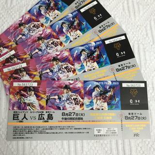 お値下げ! 東京ドーム 巨人広島戦 8/27火曜日