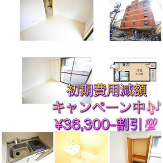 ⚡️激安セパレート⚡️初期費用¥36,300-割引‼️