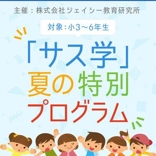 小学生向け夏の学習イベント~「サス学」夏の特別プログラム