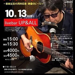 10月13日(日)山木康世 神戸ライブ