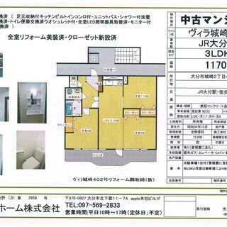 🆕🏢リフォーム済の3LDKマンション/オープンハウス8/3土曜/...