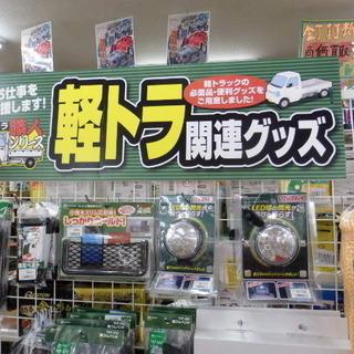 軽トラ・大型トラック関連グッズ始めました!!