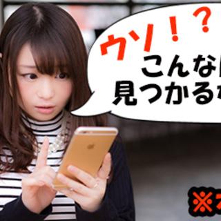 【えーっ!!!!】めっちゃ簡単作業◎未経験活躍☆時給1300円〜...