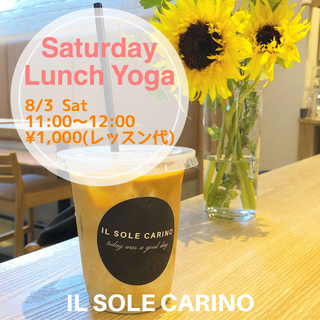 Saturday Lunch time Yoga|カフェヨ…