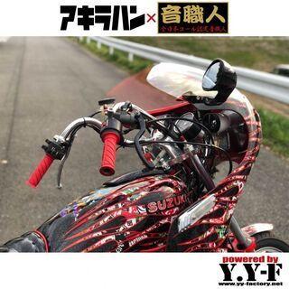 ⭐福岡⭐ ⚫新品・未使用⚫ アキラアップハン第2弾 「アキラハン...