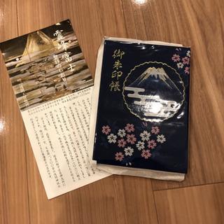 富士山 御朱印帳 5種の御朱印 限定!!