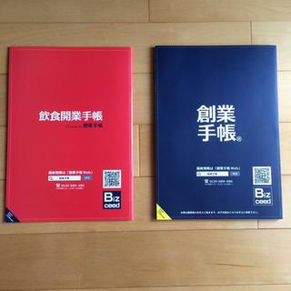 【非売品】創業手帳、飲食開業手帳 二冊セット