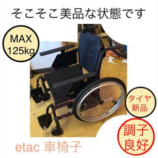 折りたたみ 介護 車椅子 etac 掃除再調整完了しました
