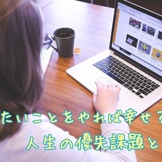 ★8/30(金)「やりたいことをやれば幸せ」に潜むワナとは?ブッ...
