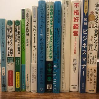 社会人1〜2年目の方にオススメなビジネス本13冊(取りに来てくだ...