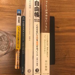 本まとめて5冊(取りに来てくださる方)