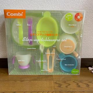 中古☆combi ステップアップ食器セットc