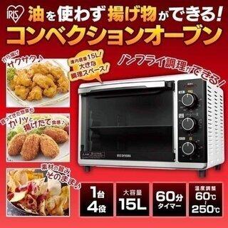 【新品・未使用】アイリスオーヤマ コンベクションオーブン 15L...