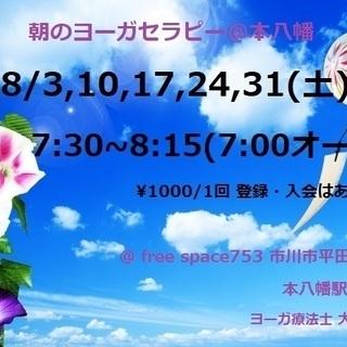8月の朝のヨーガセラピー@本八幡 予約はいりません