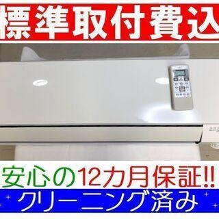 ☆<標準取付費込>4.0kW冷暖エアコン 2013年製 富士通 ...