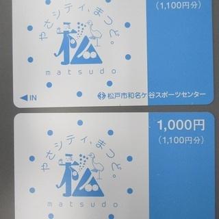 和名ヶ谷スポーツセンター、プリペイドカード、2枚750円分を40...