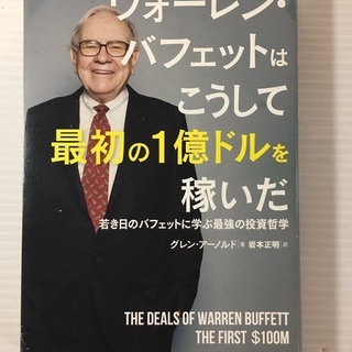 ウォーレン・バフェットはこうして最初の1億ドルを稼いだ――若き日...