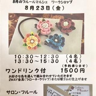 8/23 横須賀 つまみ細工作り - 横須賀市