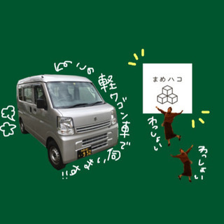 軽ワゴン車積みきり便!【東京/埼玉限定】