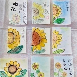 8/27 横須賀 絵手紙&パステルの画像