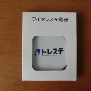 【未使用品】ワイヤレス充電器