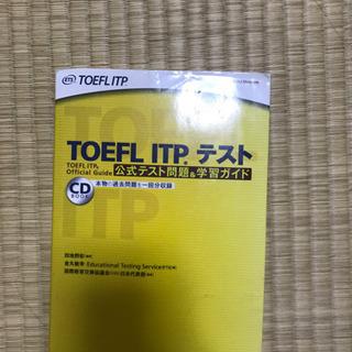 TOEFL ITPテスト公式テスト問題集