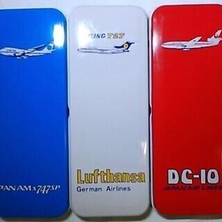 激レア! パンナム・ルフトハンザ・日本航空 缶ペンケース 3個セット