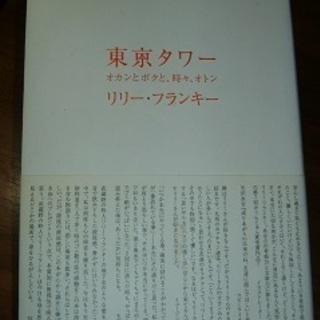 書籍・東京タワー・リリーフランキー著