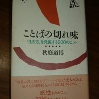 書籍・言葉の切れ味・生き方を発掘する200のヒント