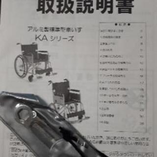 アルミ製標準車いす KAシリーズ