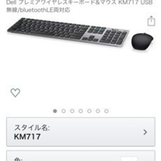 Dell プレミアワイヤレスキーボード&マウス KM717 USB無線