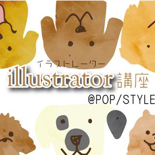 Adobe illustrator講座 (8/31)5時間一日集...