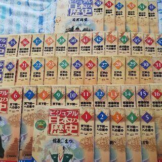 週刊ビジュアル日本の歴史